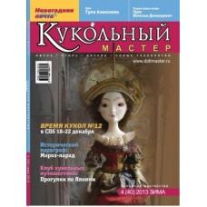 "Журнал "" Кукольный мастер № 40"
